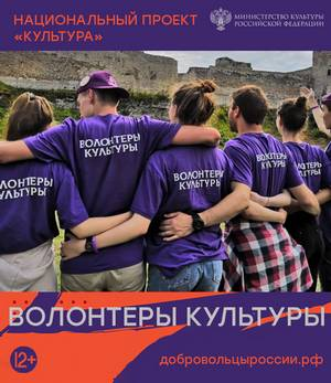Волонтеры культуры